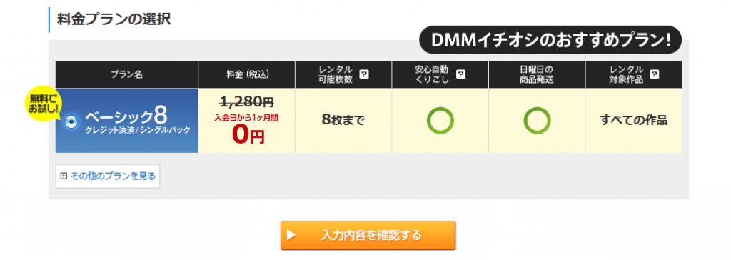 DMM.comプラン選択